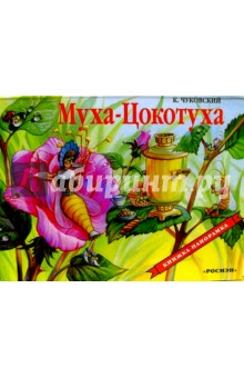 Чуковский Корней Иванович Муха-Цокотуха