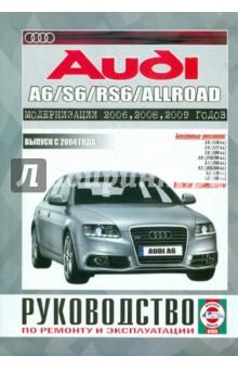 Audi А6/S6/RS6 Allroad с 2004 г. Руководство по ремонту и эксплуатации