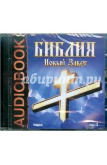 Библия. Новый завет (CDmp3) ИДДК