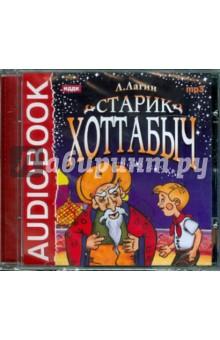 Старик Хоттабыч (CDmp3)