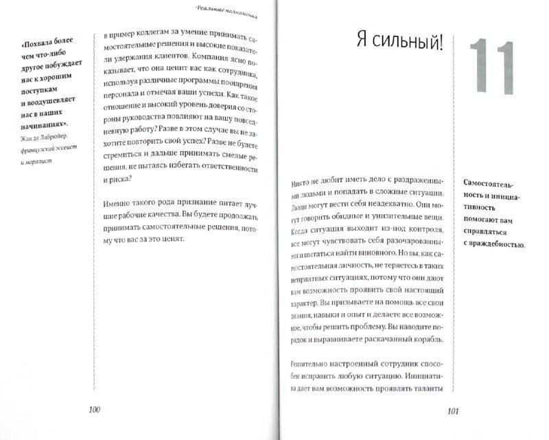 Иллюстрация 1 из 10 для Реальные полномочия: Самостоятельность сотрудников как ключ к успеху - Джон Шоул | Лабиринт - книги. Источник: Лабиринт