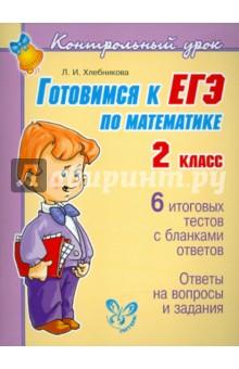Готовимся к ЕГЭ по математике. 2 класс