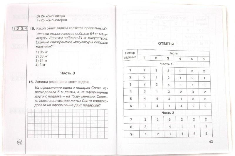 Хлебникова готовимся к егэ по математике 2 класс