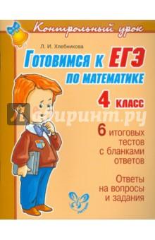 Готовимся к ЕГЭ по математике. 4 класс