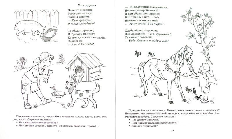 Иллюстрация 1 из 27 для Стихи-болтушки, которые помогут малышу заговорить - Ирина Асеева | Лабиринт - книги. Источник: Лабиринт