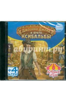Джоанна Джейд и врата Ксибальбы (сборник игр) (CD)