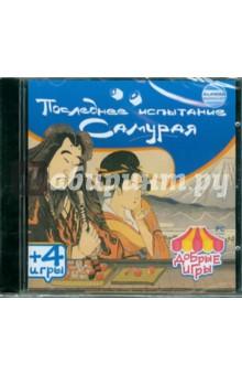 Последнее испытание самурая (сборник игр) (CD)