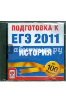 ЕГЭ 2011 История на 100 баллов: Подготовка (CDpc)