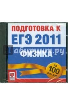 ЕГЭ 2011 Физика на 100 баллов: Подготовка (CDpc)