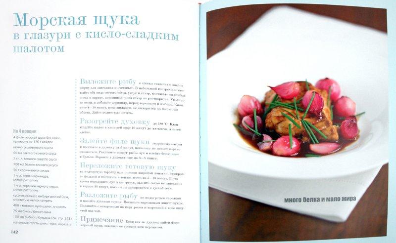 Иллюстрация 1 из 32 для Здоровый аппетит - Гордон Рамзи | Лабиринт - книги. Источник: Лабиринт