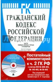 4 гражданский кодекс российской федерации о рекламе поговорим обо