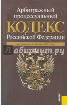 Арбитражный процессуальный кодекс РФ по состоянию на 10.04.11