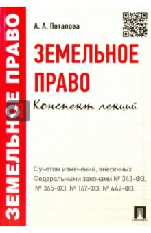 Потапова Анастасия Андреевна Земельное право