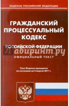 Гражданский процессуальный кодекс РФ по состоянию на 04.04.11