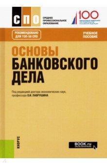 Лаврушин О. И. Основы банковского дела (для ссузов). 3-е изд., перераб. и доп.