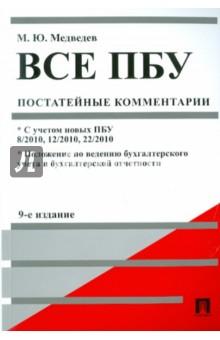 Медведев Михаил Юрьевич Все ПБУ (Положения по бухгалтерскому учету): постатейные комментарии