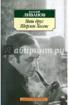 Наш друг Шерлок Холмс: Воспоминания и впечатления
