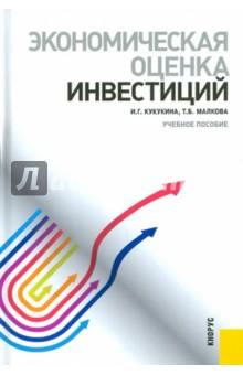 Кукукина Ирина Геннадьевна, Малкова Татьяна Борисовна Экономическая оценка инвестиций
