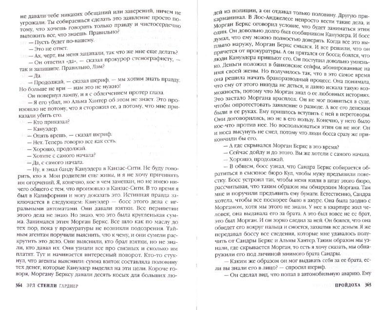 Иллюстрация 1 из 7 для Убийство во время прилива - Эрл Гарднер | Лабиринт - книги. Источник: Лабиринт