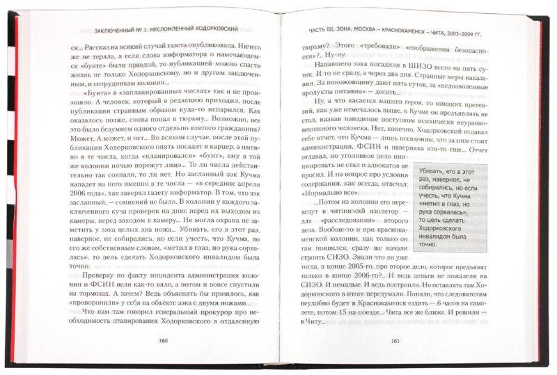 Иллюстрация 1 из 5 для Заключенный № 1. Несломленный Ходорковский - Вера Челищева | Лабиринт - книги. Источник: Лабиринт