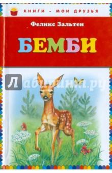БембиСказки зарубежных писателей<br>Сказка.<br>Для младшего школьного возраста.<br>