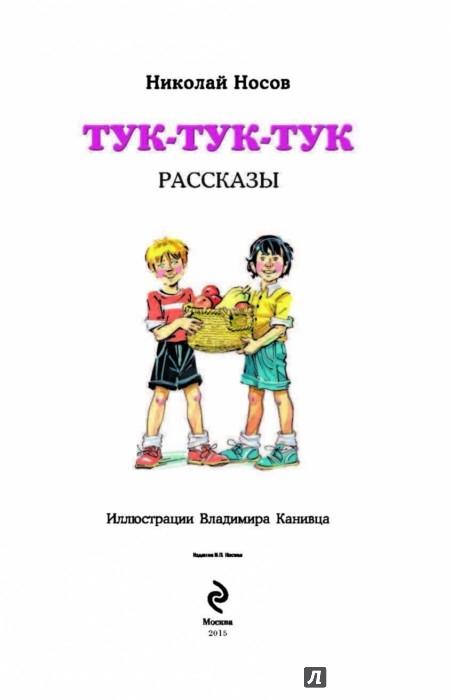 Иллюстрация 1 из 41 для Тук-тук-тук - Николай Носов   Лабиринт - книги. Источник: Лабиринт