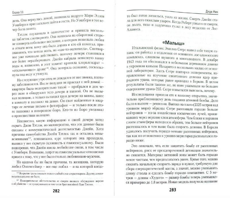 Иллюстрация 1 из 6 для Тайная история атомной бомбы - Джим Бэгготт   Лабиринт - книги. Источник: Лабиринт