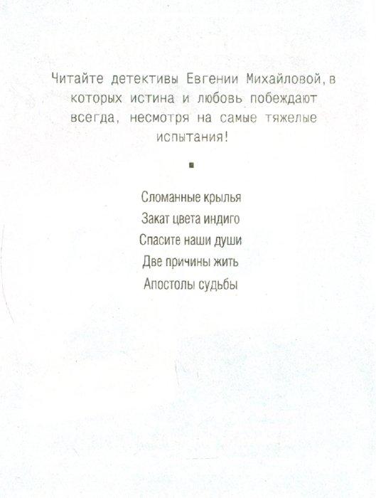 Иллюстрация 1 из 8 для Спасите наши души - Евгения Михайлова | Лабиринт - книги. Источник: Лабиринт