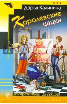 Калинина Дарья Александровна Королевские цацки