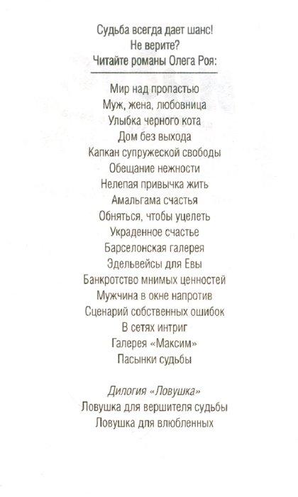 Иллюстрация 1 из 6 для Индус, или Улыбка черного кота - Олег Рой | Лабиринт - книги. Источник: Лабиринт