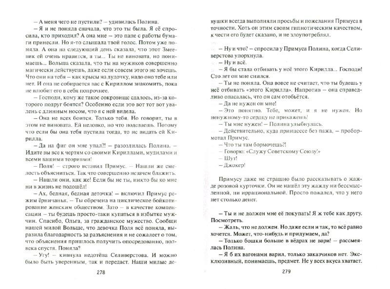 Иллюстрация 1 из 5 для Коммуна, студенческий роман - Татьяна Соломатина   Лабиринт - книги. Источник: Лабиринт