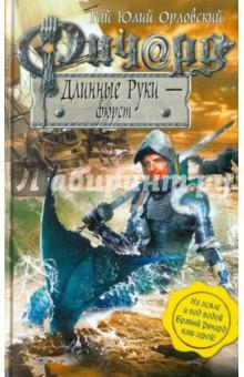 Орловский Гай Юлий Ричард Длинные Руки - фюрст