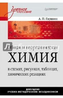 Гаршин Анатолий Петрович Общая и неорганическая химия в схемах, рисунках, таблицах, химических реакциях