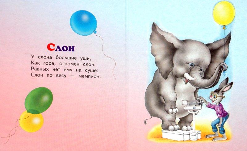 Иллюстрация 1 из 17 для Азбука животных - Владимир Степанов | Лабиринт - книги. Источник: Лабиринт