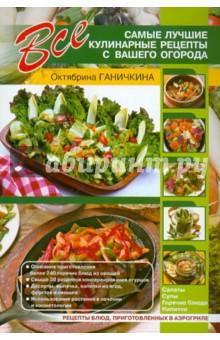 Все самые лучшие кулинарные рецепты с вашего огорода