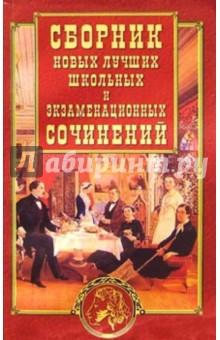 Новый сборник лучших школьных и экзаменационных сочинений