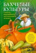 Николай Звонарев: Бахчевые культуры. Сажаем, выращиваем, заготавливаем, лечимся