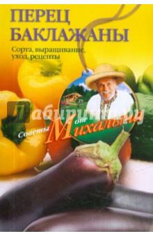 Звонарев Николай Михайлович Перец, баклажаны. Сорта, выращивание, уход, рецепты