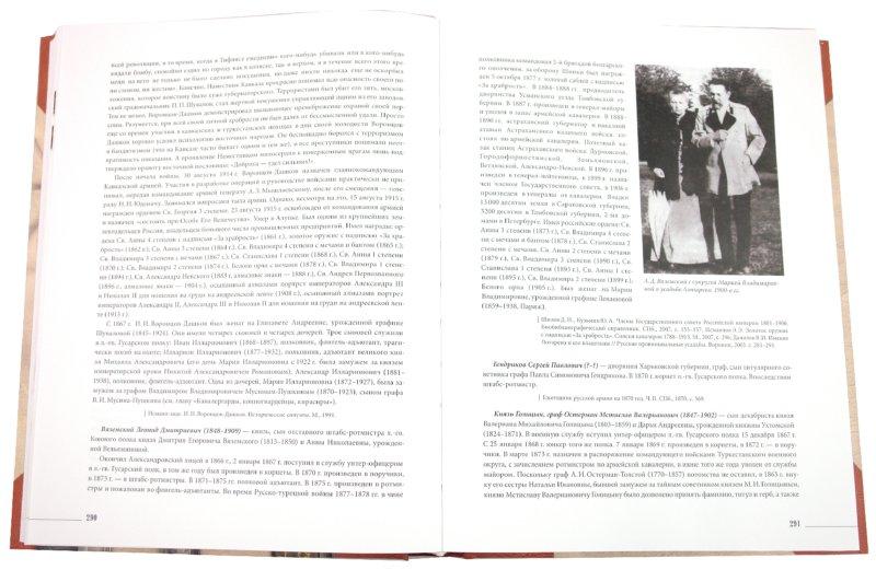 Иллюстрация 1 из 4 для Русские именные клинки - Александр Кулинский | Лабиринт - книги. Источник: Лабиринт