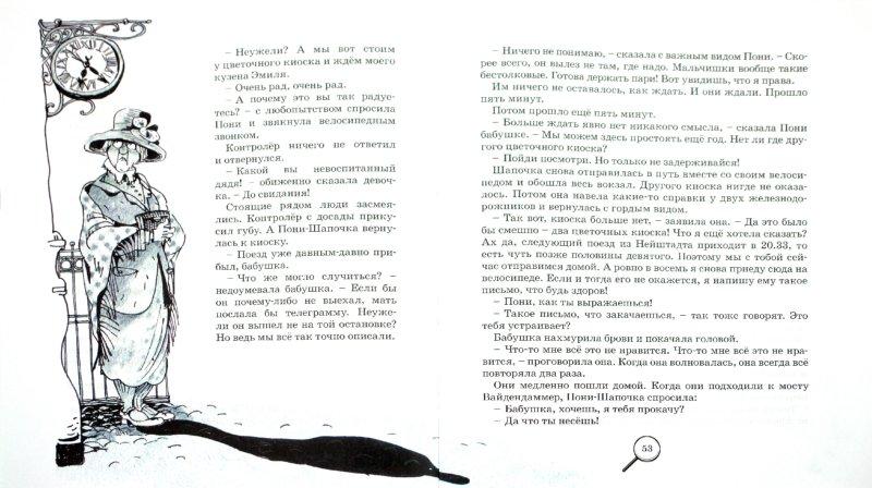 Иллюстрация 1 из 22 для Эмиль и сыщики - Эрих Кестнер   Лабиринт - книги. Источник: Лабиринт