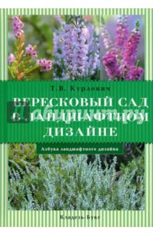 Курлович Татьяна Вересковый сад в ландшафтном дизайне