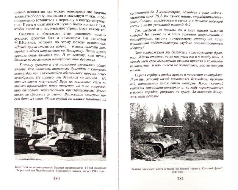 Иллюстрация 1 из 16 для Танки СССР в бою 1919-2011 - Михаил Барятинский | Лабиринт - книги. Источник: Лабиринт