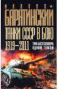 Танки СССР в бою 1919-2011