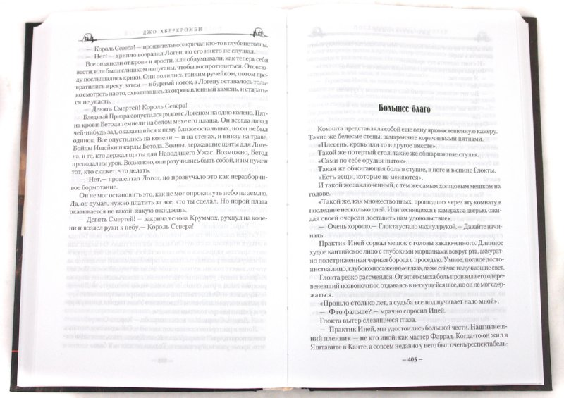 Иллюстрация 1 из 8 для Последний довод королей - Джо Аберкромби | Лабиринт - книги. Источник: Лабиринт