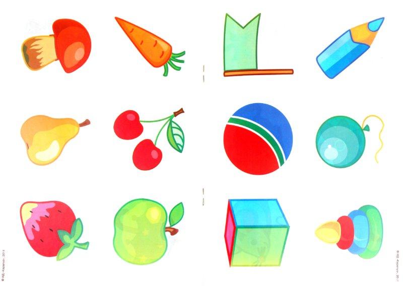 Иллюстрация 1 из 6 для Наклейки для детского сада. Младшая и средняя группа | Лабиринт - игрушки. Источник: Лабиринт