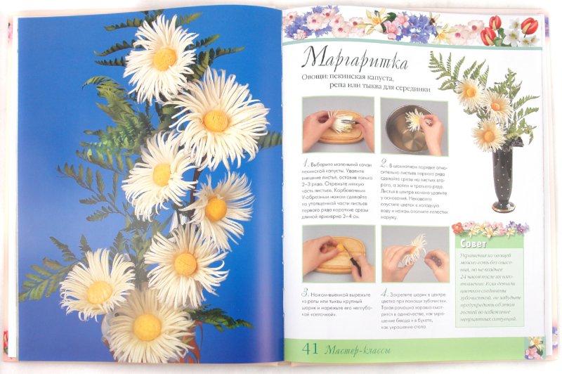Иллюстрация 1 из 19 для Цветы из овощей. 36 моделей за пятнадцать минут - Маргарита Кузнецова | Лабиринт - книги. Источник: Лабиринт