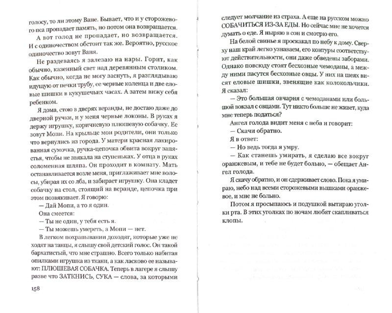 Иллюстрация 1 из 11 для Качели дыхания - Герта Мюллер   Лабиринт - книги. Источник: Лабиринт