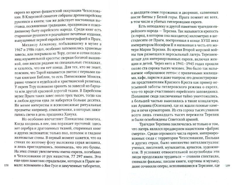Иллюстрация 1 из 19 для Чехия. Биография Праги - Ахманов, Риша | Лабиринт - книги. Источник: Лабиринт