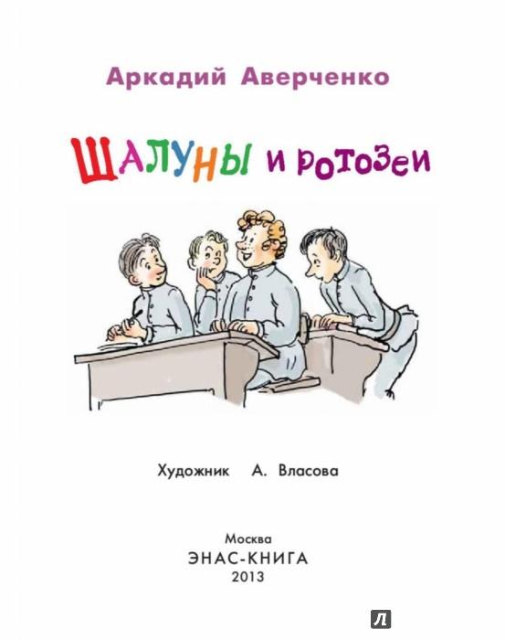 Иллюстрация 1 из 11 для Шалуны и ротозеи - Аркадий Аверченко | Лабиринт - книги. Источник: Лабиринт