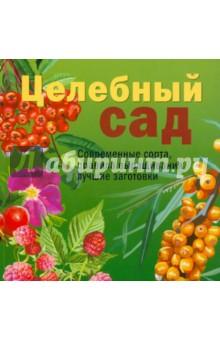Исаева Ирина Целебный сад